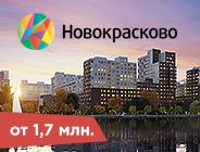 Зеленые кварталы «Новокрасково» Ипотека без первого взноса.